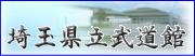 埼玉県立武道館