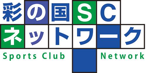 彩の国SCネットワーク