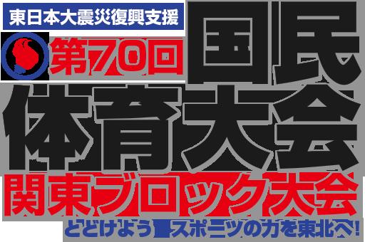 第70回国民体育大会 関東ブロック大会